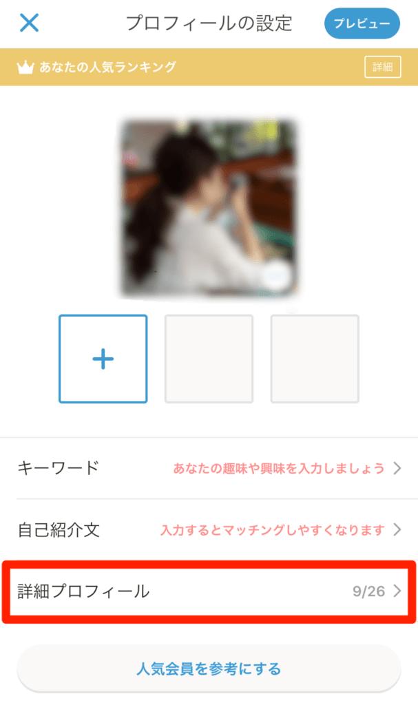 Omiai詳細プロフィール