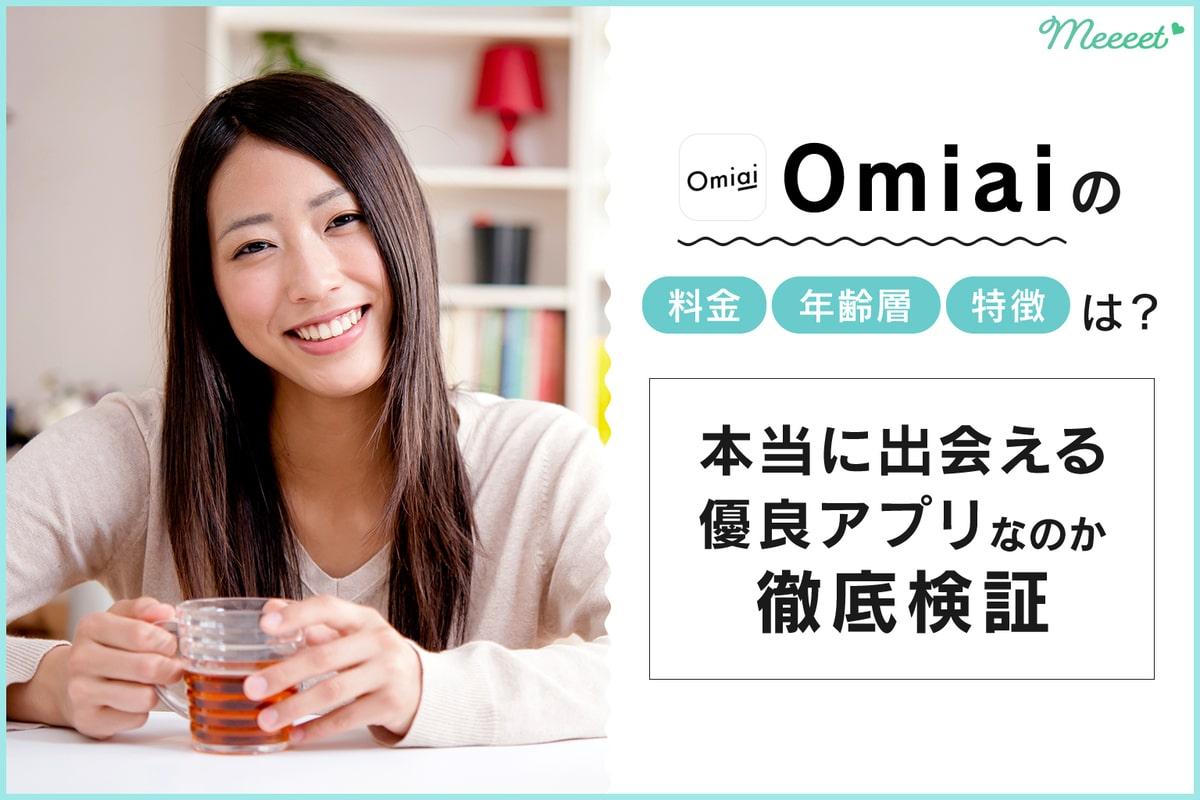 Omiai完全攻略|料金や年齢層・特徴・登録方法を丁寧に解説
