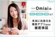 Omiaiの料金・年齢層・特徴について