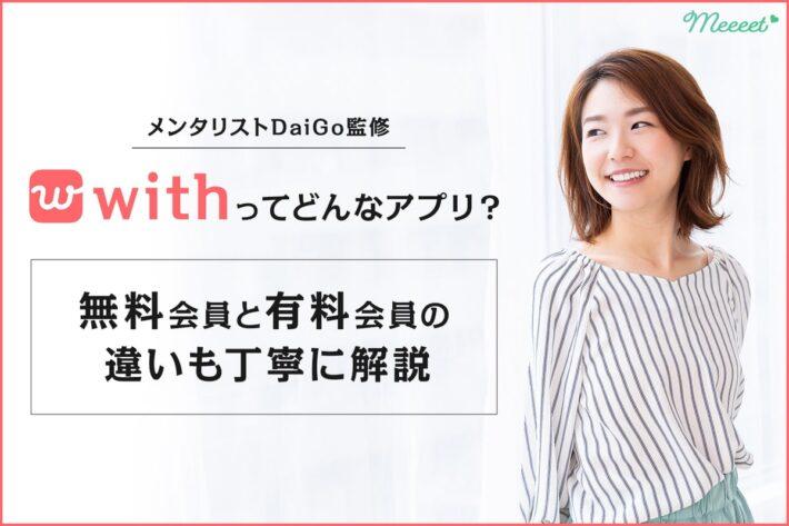 メンタリストDaiGo監修のwith(ウィズ)ってどんなマッチングアプリ?