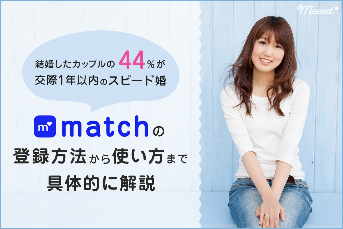 Match(マッチドットコム)の料金・年齢層・特徴は?登録方法から使い方まで具体的に解説