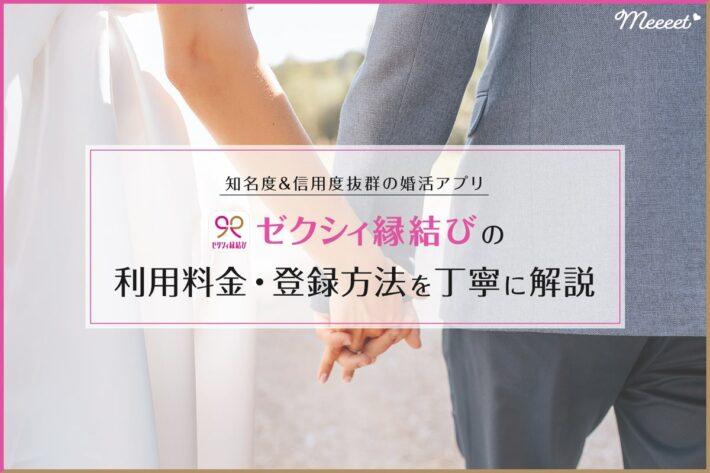 ゼクシィ縁結びってどんな婚活アプリ?有料会員・無料会員の違いや利用料金も丁寧に解説