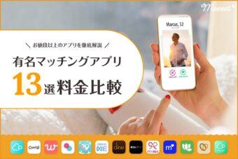 人気マッチングアプリ13選の料金まとめ|おすすめの優良アプリを一覧で分かりやすく比較