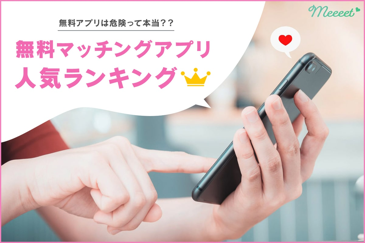【女性版】完全無料の人気マッチングアプリ7選|絶対に避けるべきアプリの条件とは?