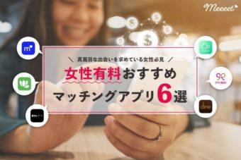女性有料のおすすめマッチングアプリ