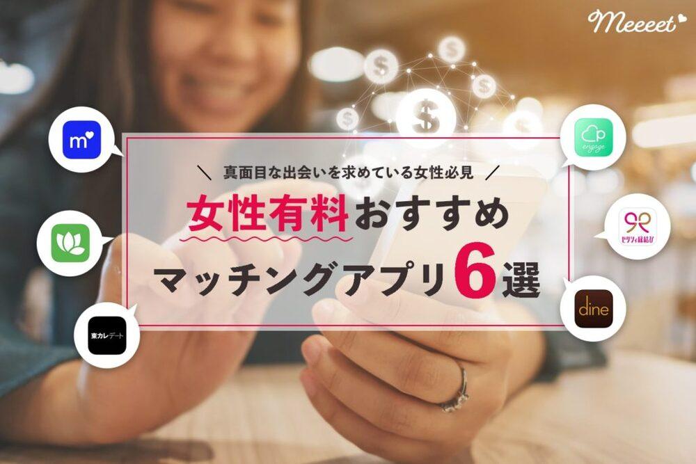 女性有料のおすすめマッチングアプリ6選