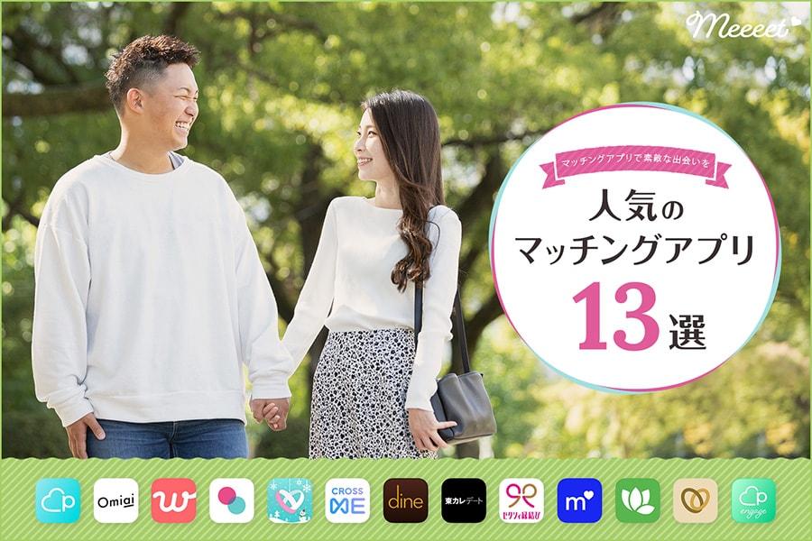 人気のおすすめマッチングアプリ13選