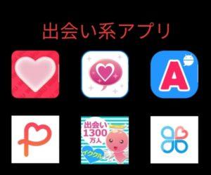 6つの出会い系アプリのアイコン