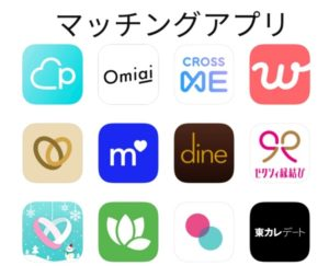 12のマッチングアプリのアイコン
