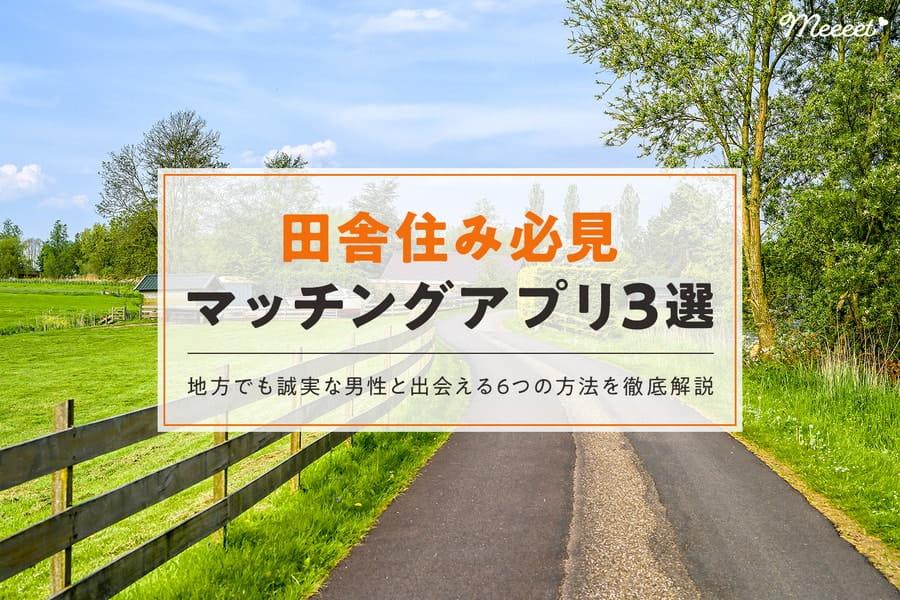 田舎・地方住みにおすすめのマッチングアプリ