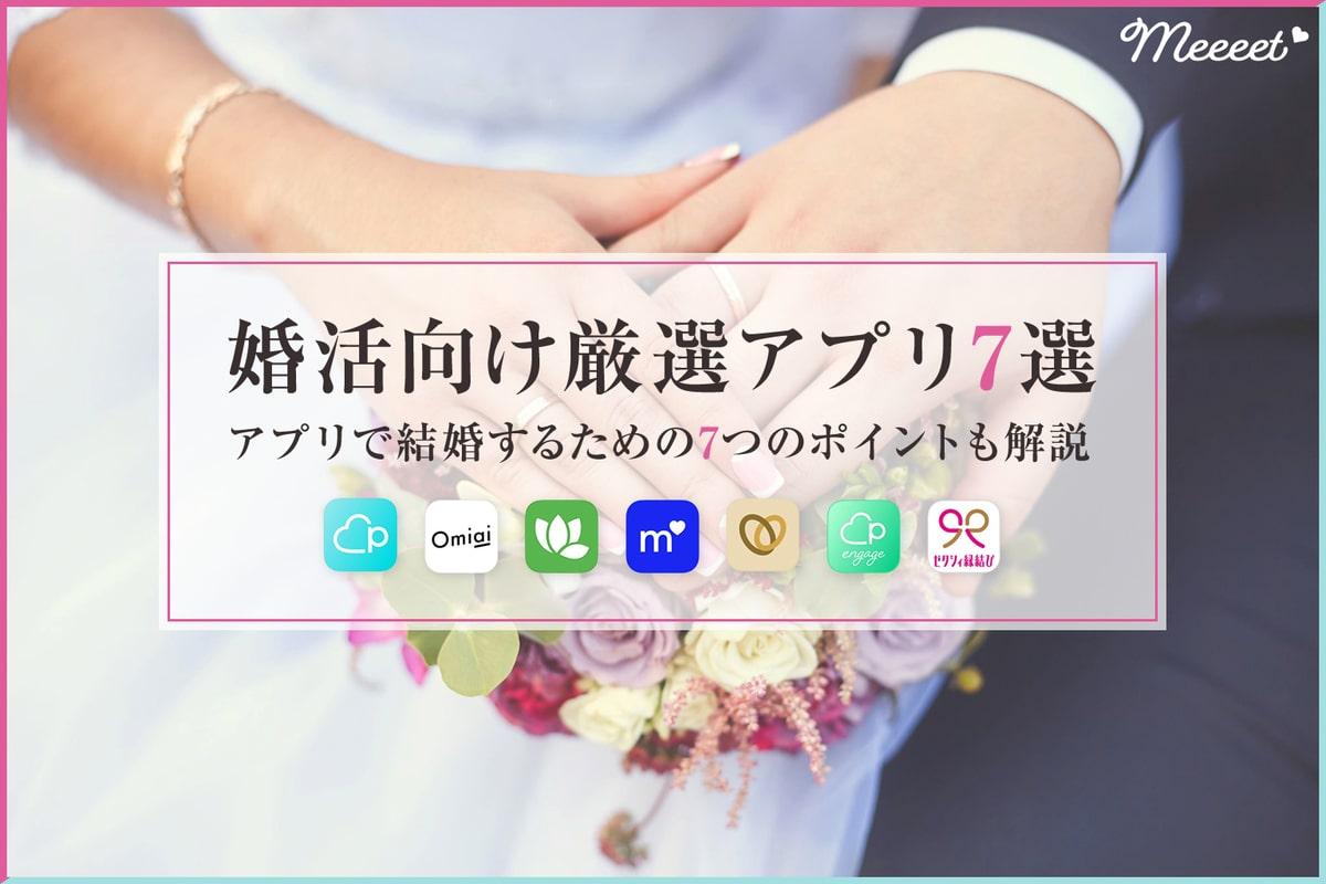 マッチングアプリで結婚相手と出会うには?7つのポイントとおすすめのアプリ7選