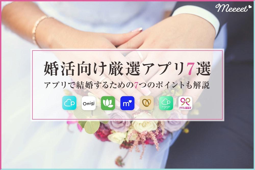 結婚したい人におすすめのマッチングアプリ