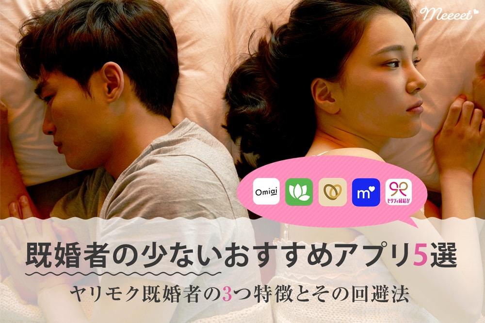 既婚者の少ないおすすめマッチングアプリ