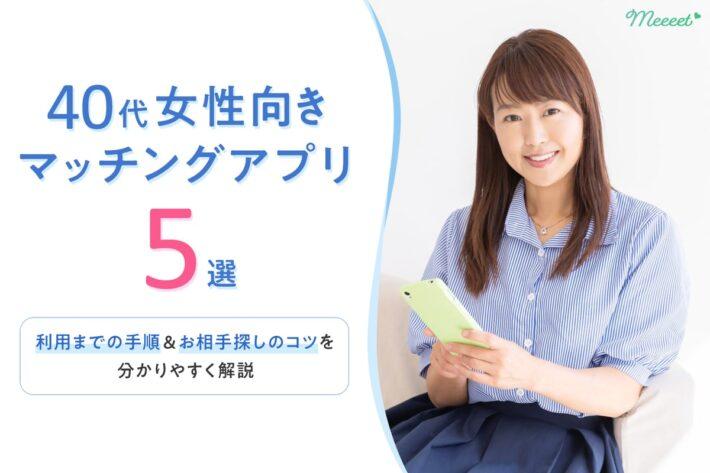 40代におすすめのマッチングアプリ5選|女性が安全安心に利用できるアプリとは?