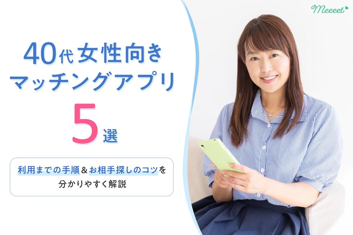 40代におすすめのマッチングアプリ5選 女性が安全安心に利用できるアプリとは?