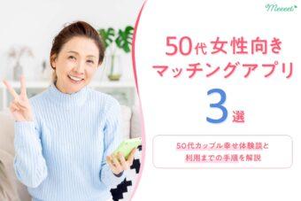 50代女性におすすめのマッチングアプリ3選|50代が本当に出会えるアプリを厳選紹介