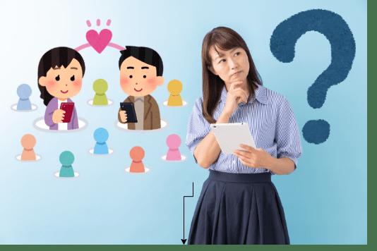 40代 マッチングアプリの疑問