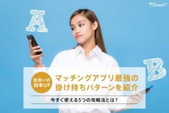 アプリ 高校生 出会い 高校生はtinderを使えるのか!?18歳のJKと出会った場合の対応方法とは!
