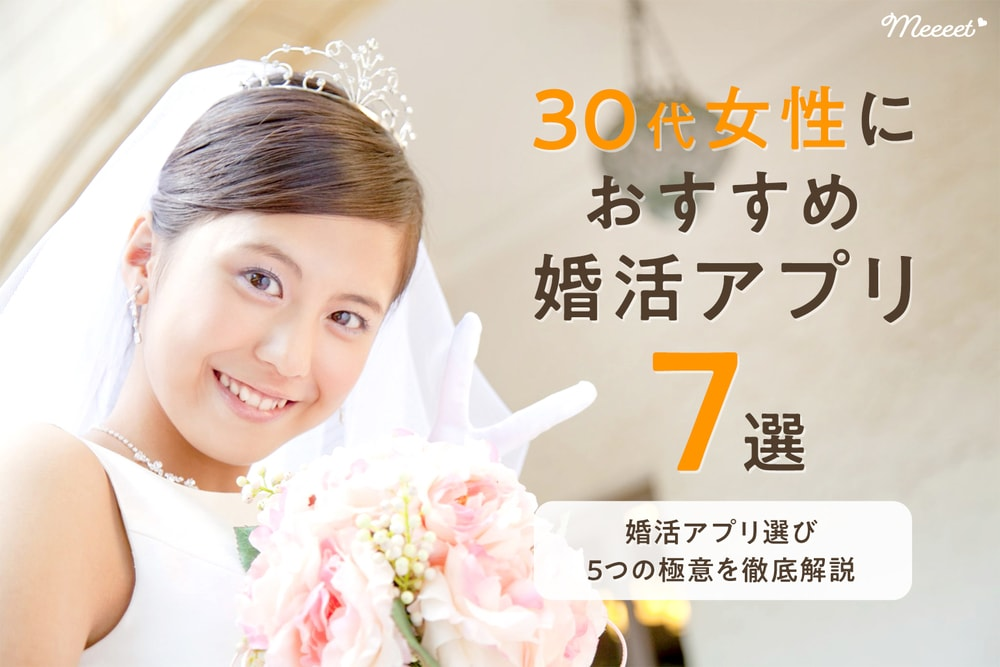 30代女性におすすめの婚活アプリ