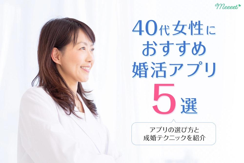 40代女性におすすめの婚活アプリ
