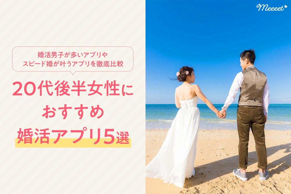 20代女性におすすめの婚活アプリ