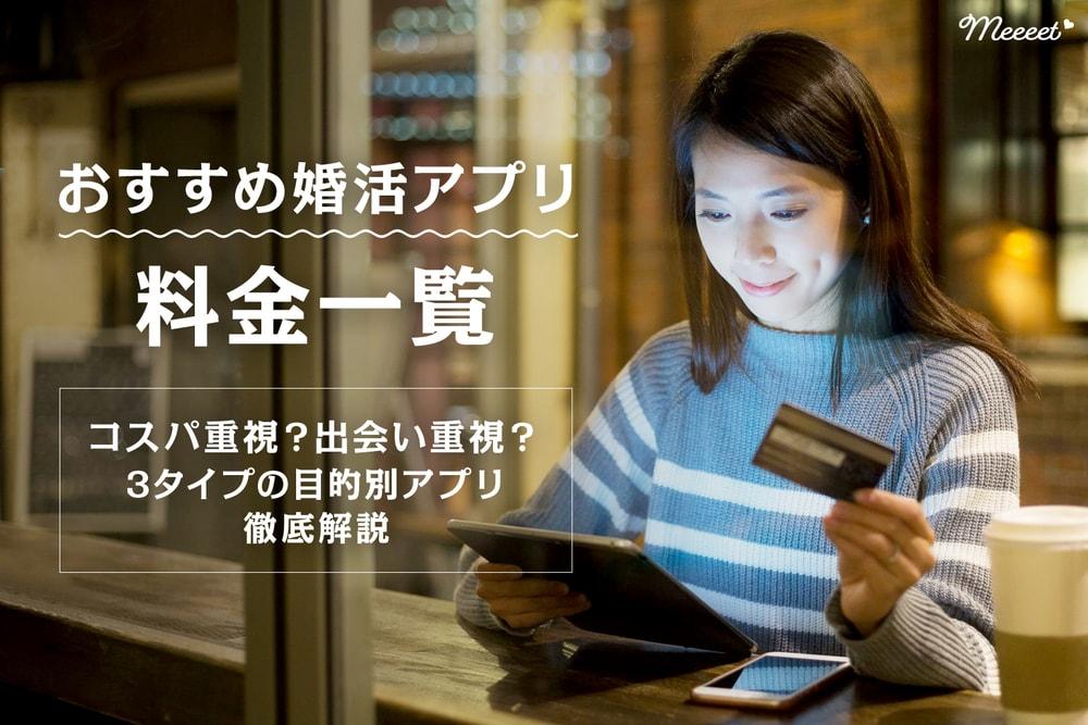 おすすめ婚活アプリの料金一覧