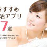 おすすめ婚活アプリ7選
