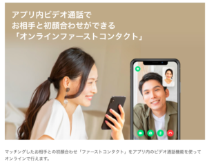 ペアーズエンゲージ オンラインデート