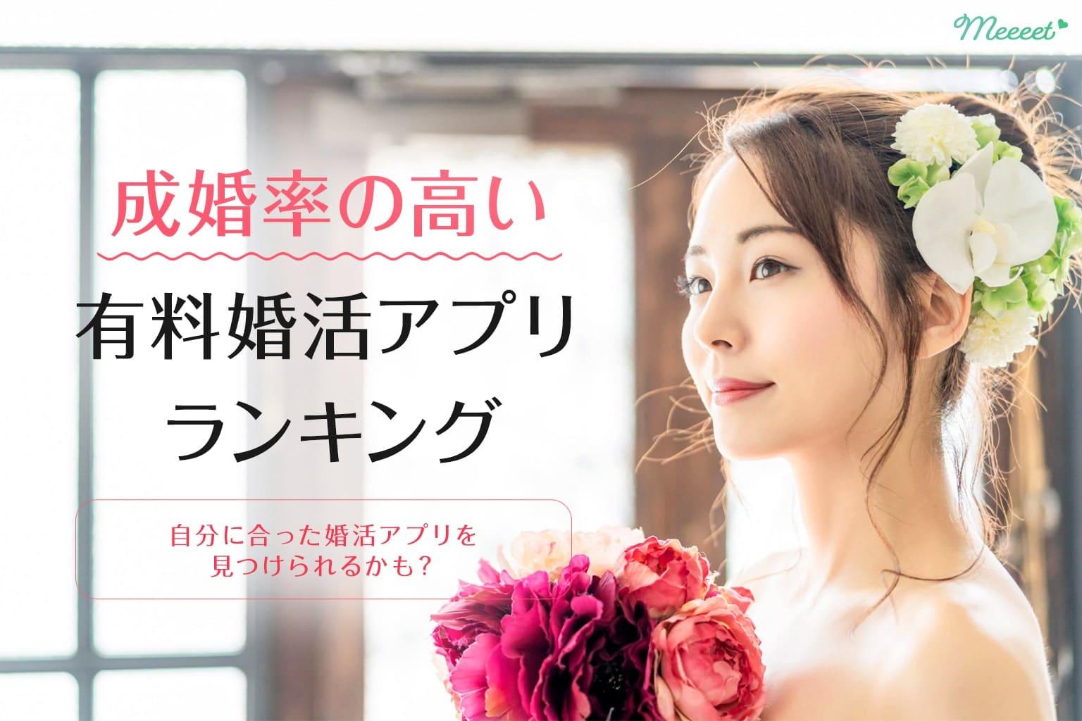有料の婚活アプリは成婚率が高い?ランキング形式で有料婚活アプリを3つご紹介!