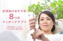 女性におすすめのマッチングアプリ