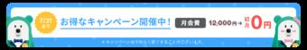 ペアーズエンゲージ月会費 初月無料キャンペーン