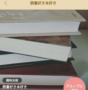 読書好き グループ