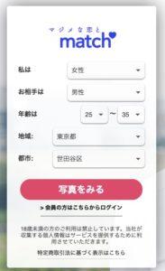 マッチドットコム 検索画面