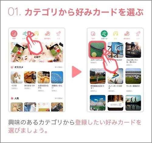 with 好みのカードの登録方法1