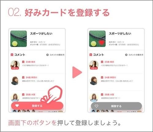 with 好みのカードの登録方法2