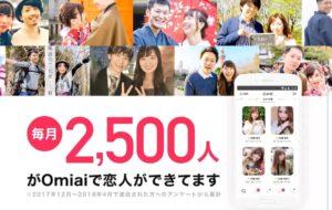 Omiai 2,500人カップル成立