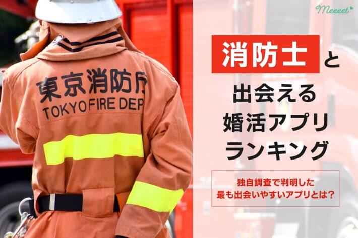 消防士が多い婚活アプリランキング|アプリ別の消防士数や消防士にモテる方法を解説