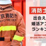 消防士と出会える婚活アプリ