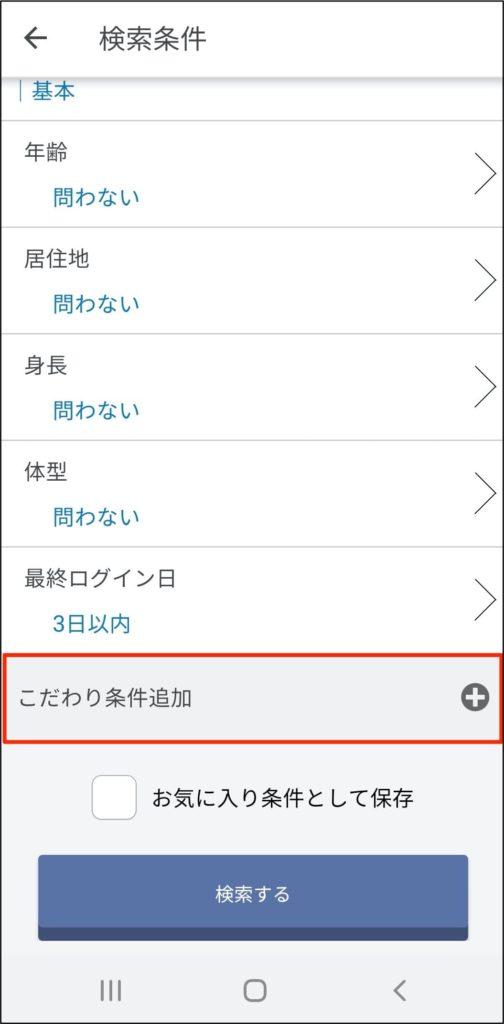 Omiaiの経営者検索方法2