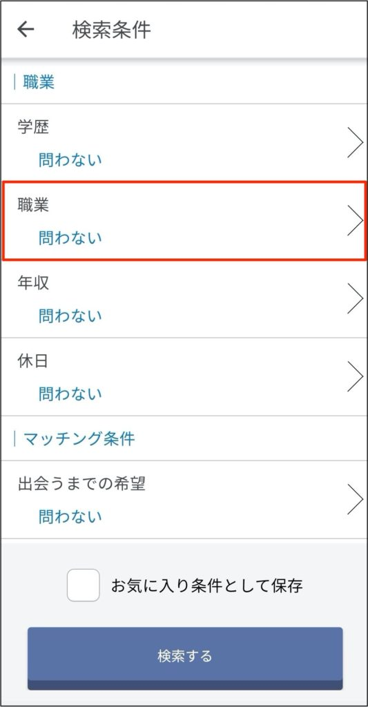 Omiaiの経営者検索方法3