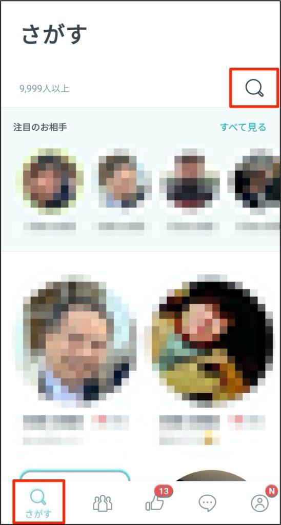 ペアーズの経営者検索方法1