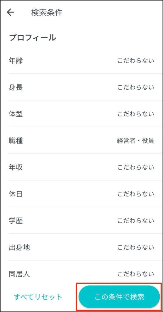ペアーズの経営者検索方法4