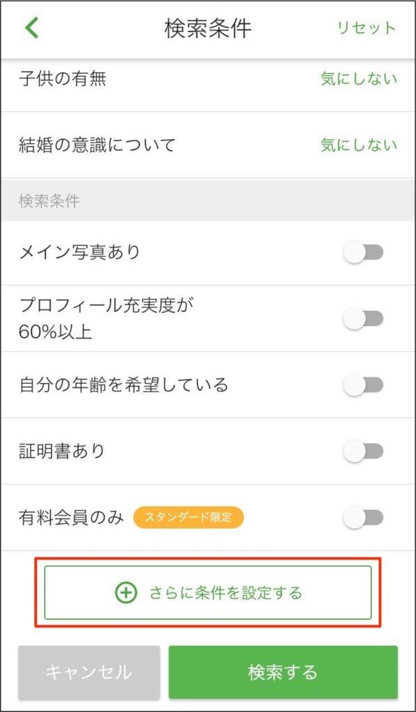 ユーブライドの経営者検索方法2