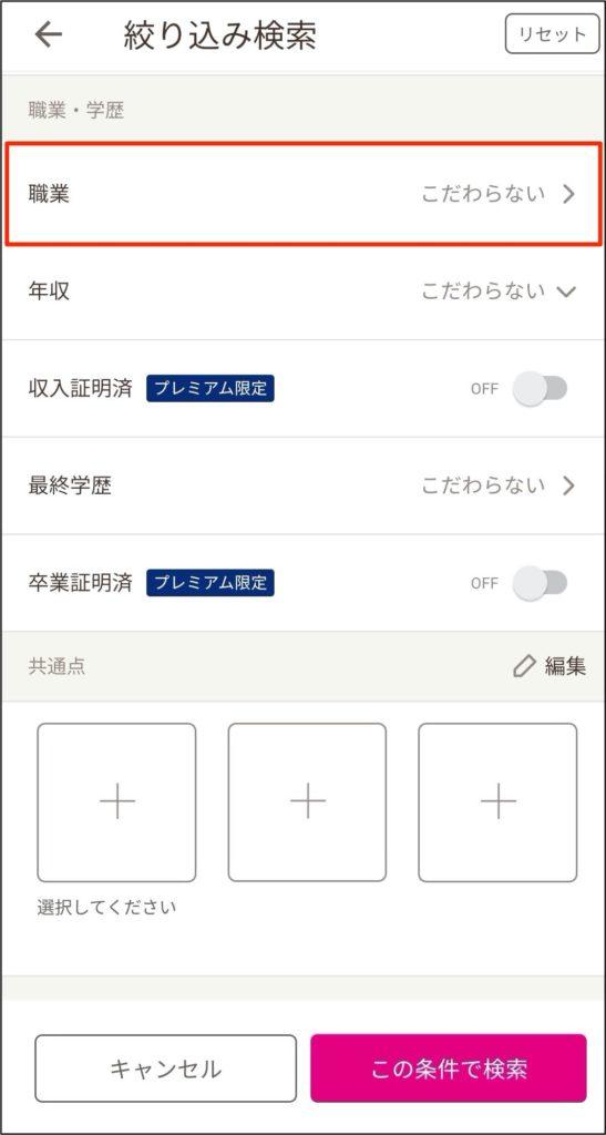 ゼクシィ縁結びの経営者検索方法2