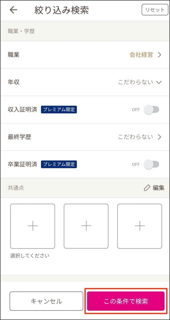 ゼクシィ縁結びの経営者検索方法4