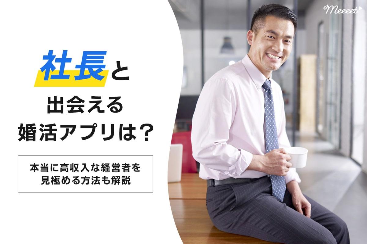 高収入な経営者と出会える婚活アプリは?本物の社長を見極める方法も解説