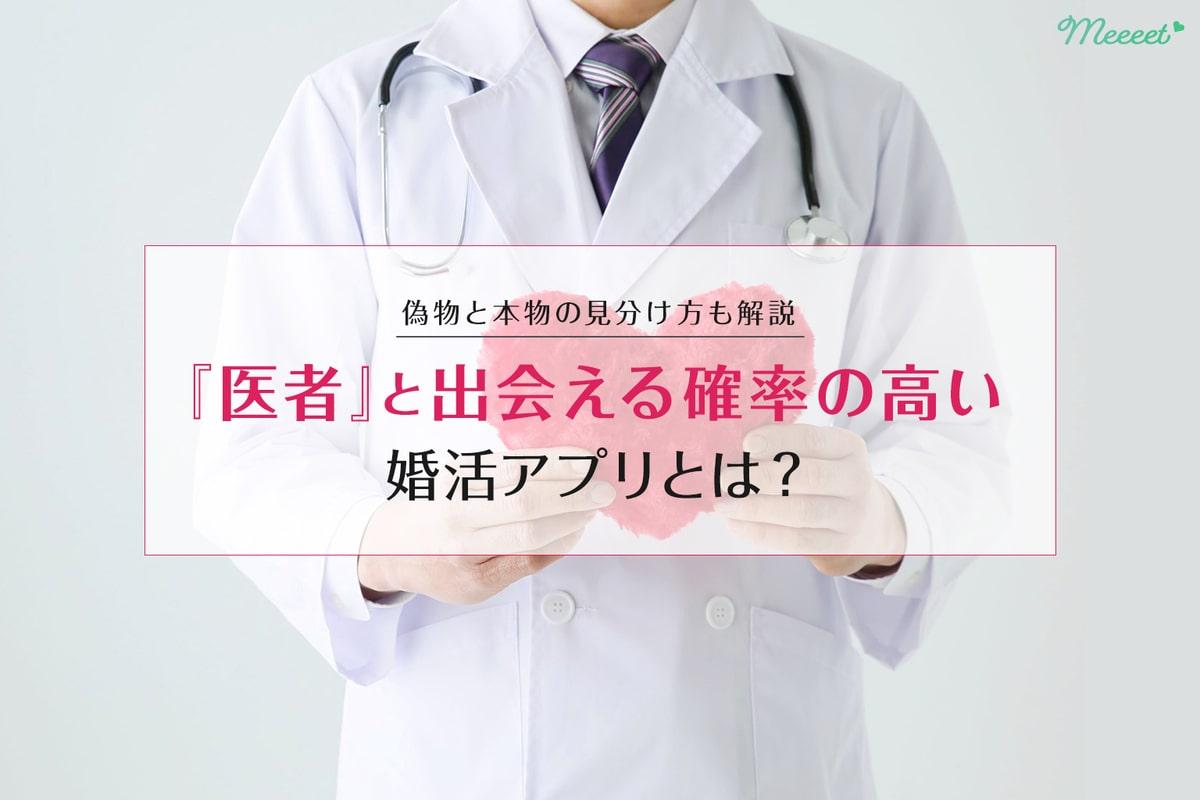 医者と出会える婚活アプリ4選|偽医者の見極め方や選ばれる女性の特徴を徹底解説