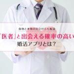 医者に出会える婚活アプリ