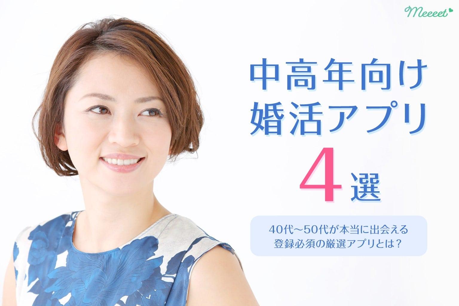 中高年(40代〜50代)向け婚活アプリ4選