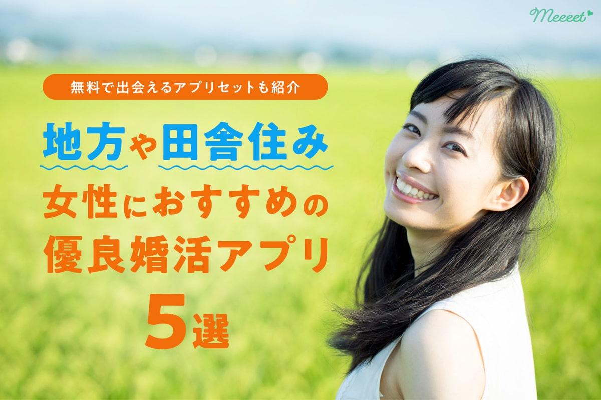 地方でも出会える婚活アプリ5選|田舎住み30代女性におすすめのアプリとは?